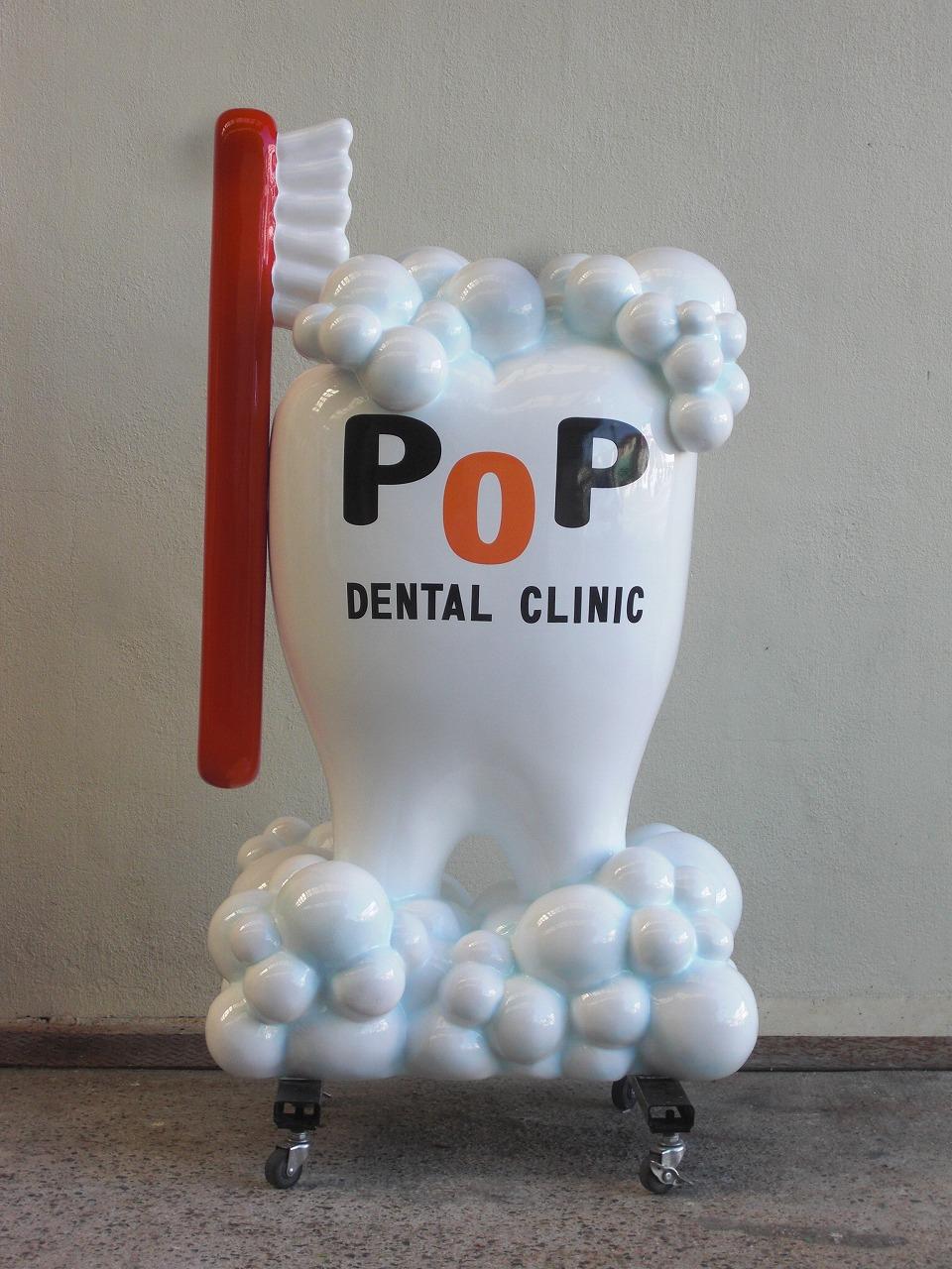 歯オブジェ