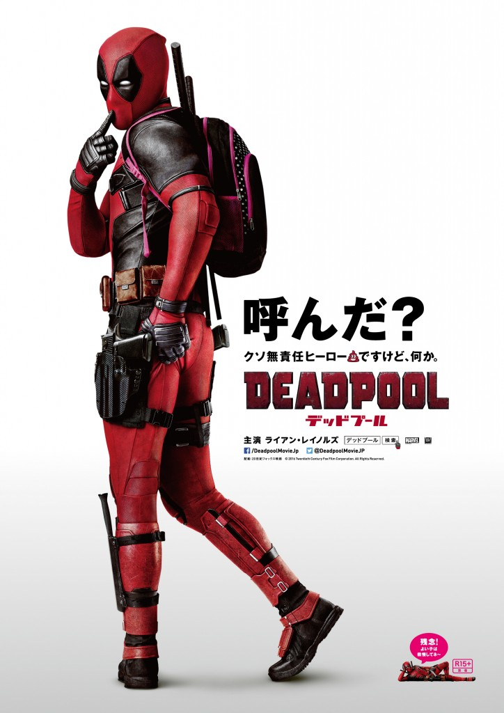 DEADPOOL_Launch_OneSheet