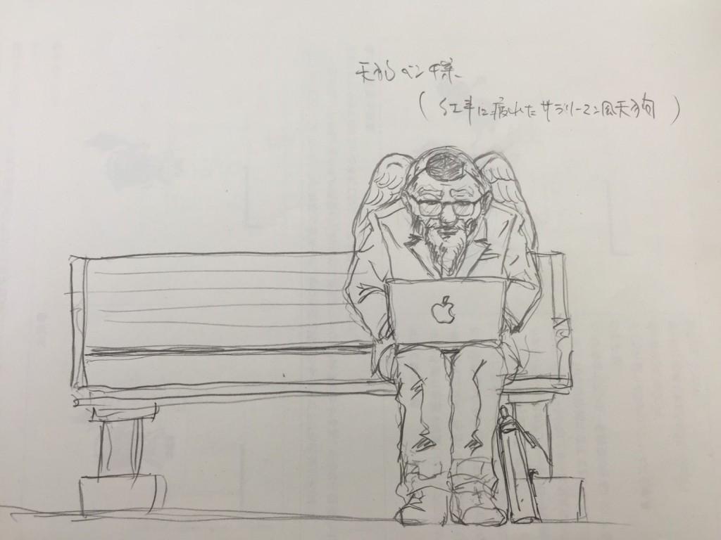 天狗ベンチブログ (2)
