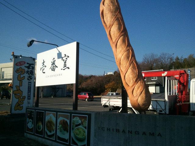 フランスパン1.jpg