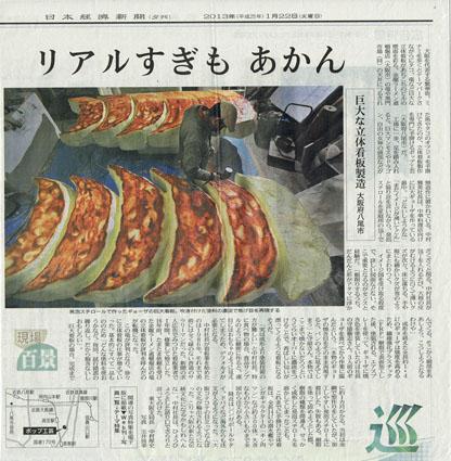 日経掲載124.jpg
