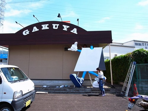 gakuya取付1.jpg