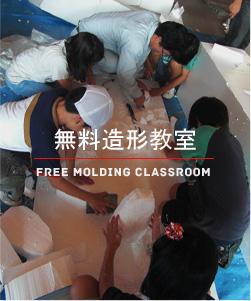 無料造形教室
